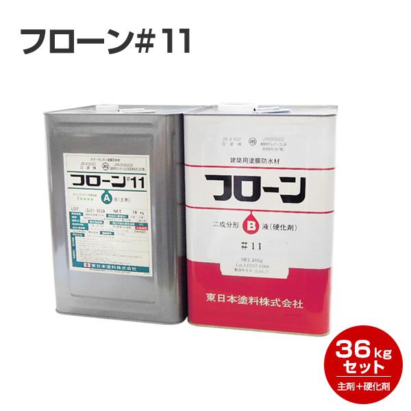 ウレタン防水材 【送料無料】フローン #11 石油缶 36kgセット (東日本塗料/2液型カラーウレタン/屋上/ベランダ)