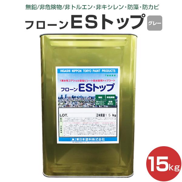 【送料無料】フローン ESトップ グレー 15kg(東日本塗料/塩ビシート用/防水/上塗り材)