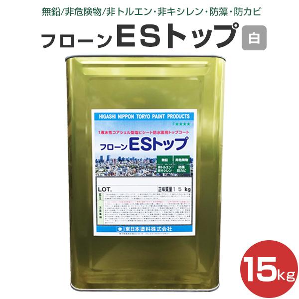 【送料無料】フローン ESトップ 白 15kg(東日本塗料/塩ビシート用/防水/上塗り材)