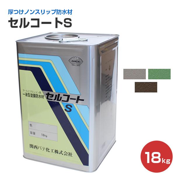セルコートS 18kg (一液型塗膜防水材/関西パテ化工)