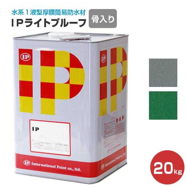 IPライトプルーフ 骨入り 20kg (インターナショナルペイント/水系1液型厚膜簡易防水材)
