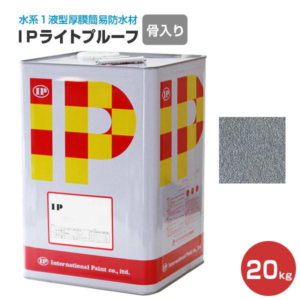 IPライトプルーフ 骨入り シルバー 20kg (水系1液型厚膜簡易防水材)