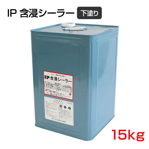 IP含浸シーラー 15kg (インターナショナルペイント/カチオンタイプアクリルシリコン系水溶性樹脂)