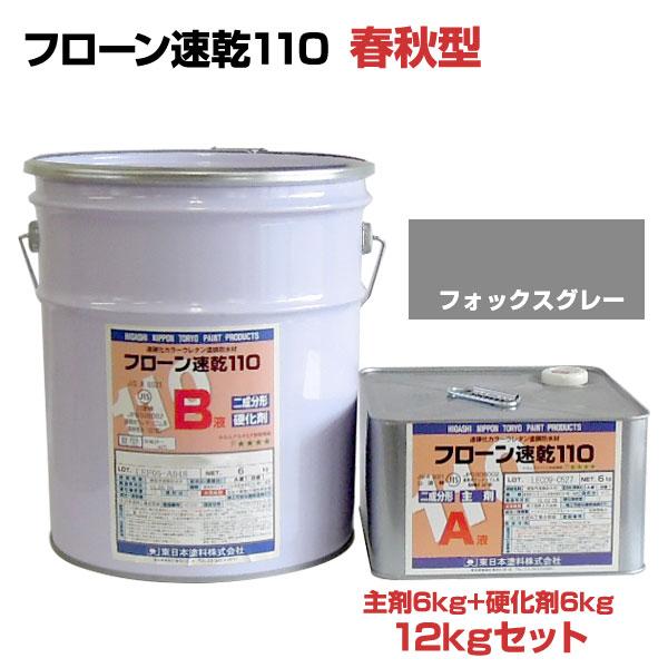 【送料無料】フローン速乾110 春秋型 フォックスグレー 12kgセット (東日本塗料)
