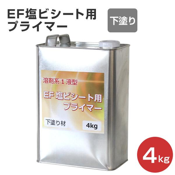 【送料無料】EF塩ビシート用プライマー (下塗り材) 4kg(溶剤系/シート防水/EF水性防水材ミズハ用)
