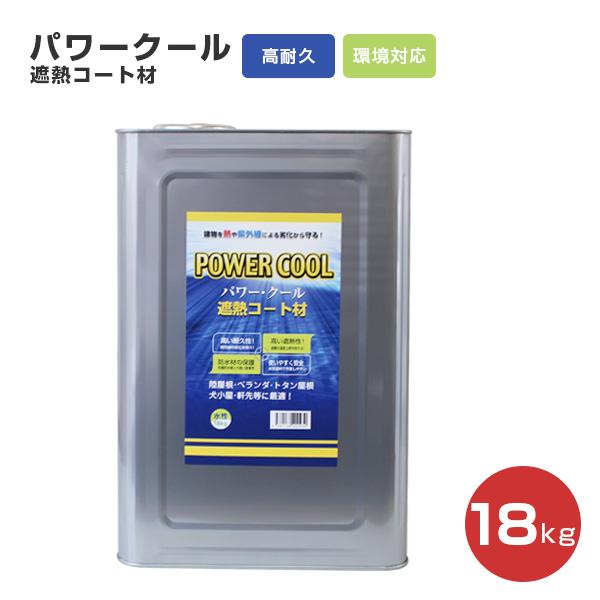 【送料無料】パワークール 遮熱コート材 白 18kg(丸長商事/パワーテック/水性/屋根/ベランダ)