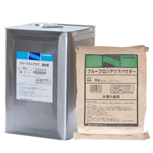 プルーフロンアクア 防水材Aタイプ 20kgセット(日本特殊塗料/ポリマーセメント系塗膜防水材)
