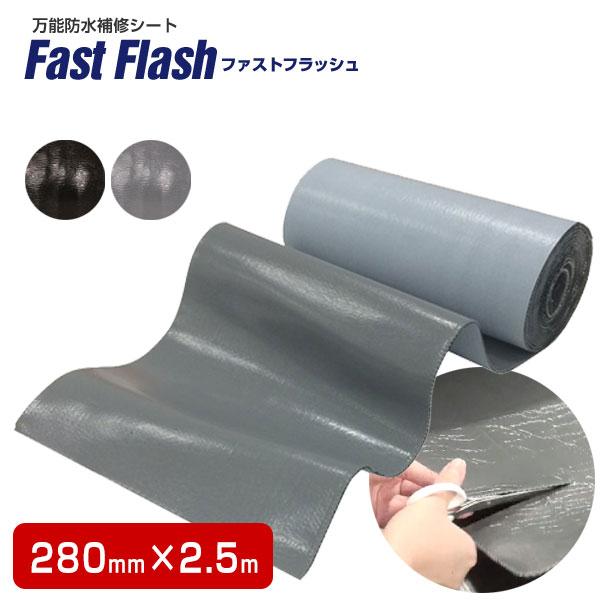 防水シート ファストフラッシュ 280mm×2.5m(タイセイ/簡易防水/屋根/屋上/ベランダ/雨樋/窓)