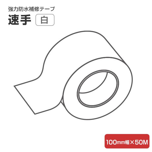 速手 100mm幅 (補修テープ/密着/防水/NCK販売)