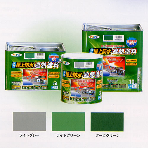 水性屋上防水遮熱塗料 5L (アサヒペン/ペンキ/塗料)