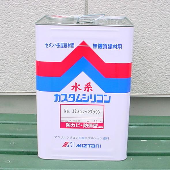 水系カスタムシリコン 標準色 15kg (水谷ペイント/窯業系屋根用塗料)
