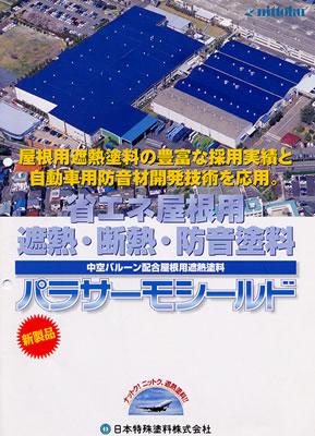 【送料無料】パラサーモシールド 金属プライマー 17.6kgセット (日本特殊塗料/新生瓦・厚形スレート用下塗り材)