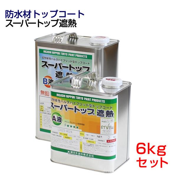 スーパートップ遮熱 6kgセット (防水材トップコート/東日本塗料)