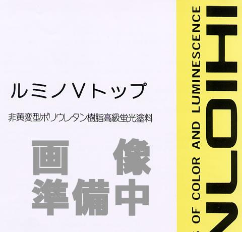 【送料無料】ルミノVトップ 各色 16kg (非黄変型ポリウレタン樹脂高級蛍光塗料/シンロイヒ)