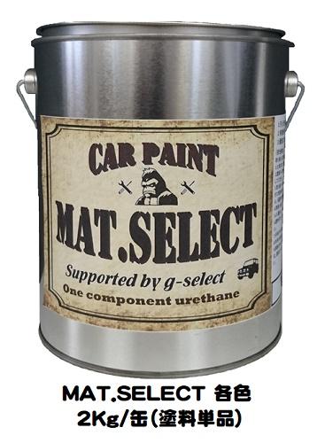 MAT.SELECT(塗料単品) 各色 2Kg/缶【g-select自動車塗装用1液ウレタン艶消し塗料】
