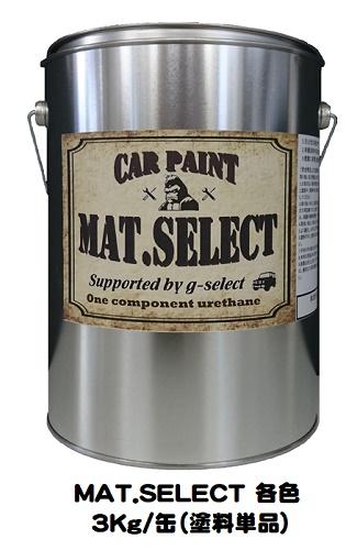 MAT.SELECT(塗料単品) 各色 3Kg/缶【g-select自動車塗装用1液ウレタン艶消し塗料】