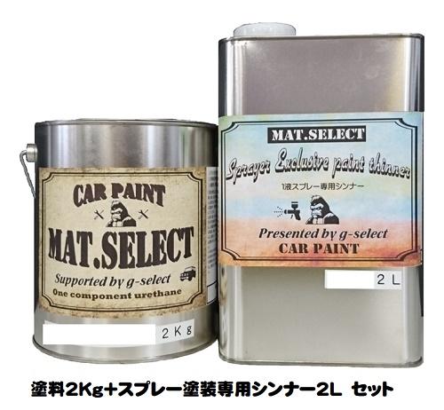 MAT.SELECT スプレー用シンナー 2L+塗料2Kgセット 各色【g-select自動車塗装用1液ウレタン艶消し塗料】