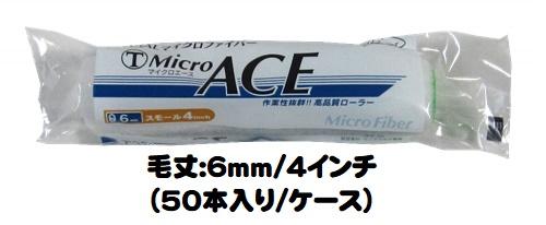 マルテー MicroACE マイクロエース 50本入り1ケース(毛丈6mm 4インチ/1本あたり¥320)【大塚刷毛製造】