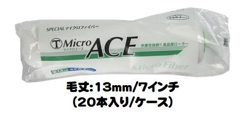 マルテー MicroACE マイクロエース 20本入り1ケース(毛丈13mm 7インチ/1本あたり¥500)【大塚刷毛製造】