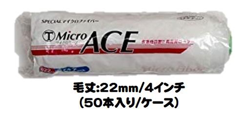 マルテー MicroACE マイクロエース 50本入り1ケース(毛丈22mm 4インチ/1本あたり¥340)【大塚刷毛製造】