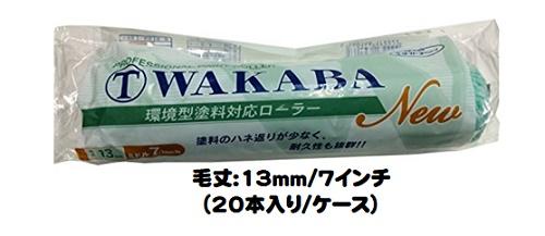 マルテー WAKABA ワカバ 20本入り1ケース(毛丈13mm 7インチ/1本あたり¥600) 【大塚刷毛製造】