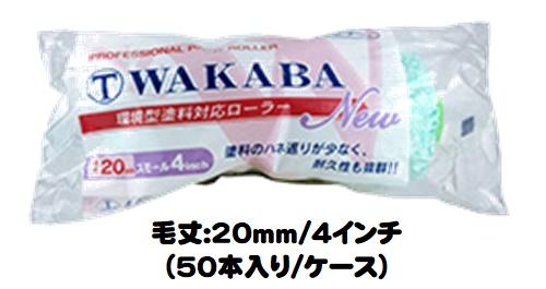 ペンキ 塗料 塗装用品  マルテー WAKABA ワカバ 50本入り1ケース(毛丈20mm 4インチ/1本あたり¥450) 【大塚刷毛製造】