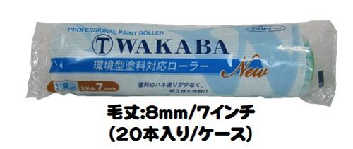 マルテー WAKABA ワカバ 20本入り1ケース(毛丈8mm 7インチ/1本あたり¥600) 【大塚刷毛製造】