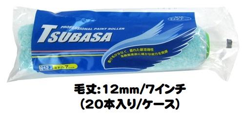 マルテー TSUBASA ツバサ ローラー 20本入り1ケース(毛丈12mm 7インチ/1本あたり¥720) 【大塚刷毛製造】