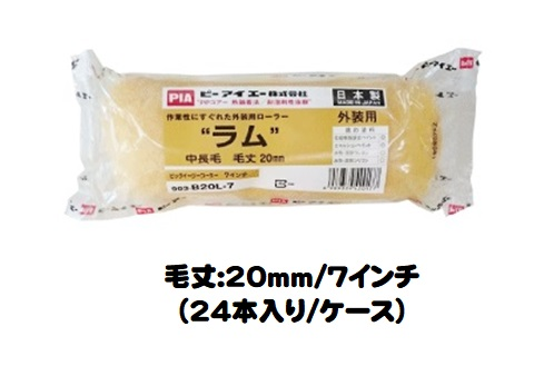 ラム 24本入り1ケース(毛丈20mm 7インチ/1本あたり¥400)【PIA(ピーアイエー)】