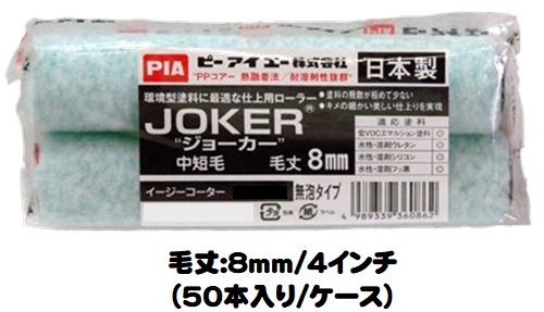 JOKERジョーカー スモールローラー 50本入り1ケース(毛丈8mm 4インチ/1本あたり¥270)【PIA(ピーアイエー)】
