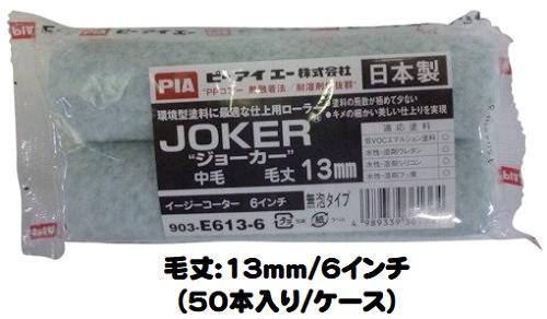 JOKERジョーカー スモールローラー 50本入り1ケース(毛丈13mm 6インチ/1本あたり¥290)【PIA(ピーアイエー)】