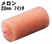 メロン 24本入り1ケース(毛丈20mm 7インチ/1本あたり¥400)【PIA(ピーアイエー)】