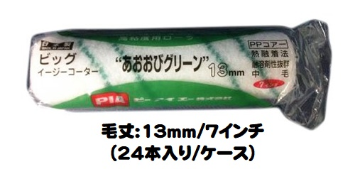 あおおびグリーン 24本入り1ケース(毛丈13mm 7インチ/1本あたり\400)【PIA(ピーアイエー)】