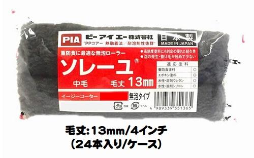 ソレーユ 24本入り1ケース(毛丈13mm 4インチ/1本あたり¥240)【PIA(ピーアイエー)】