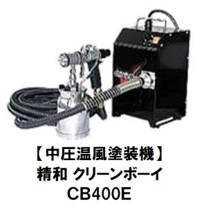 セイワ 中圧温風塗装機 クリーンボーイ CB-400E 標準セット 【精和産業】197240