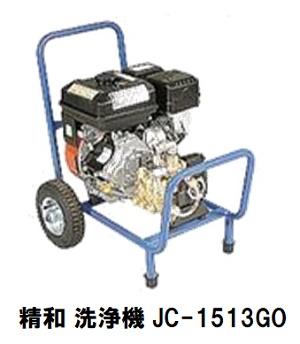 精和 洗浄機  ジェットクリーン JC-1513GO 標準セット 121628