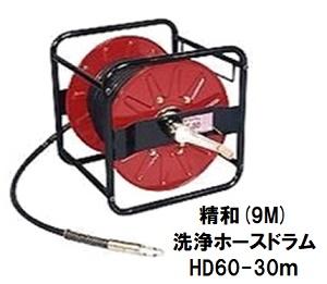 精和 洗浄ホースドラム(9M)  HD60-30m