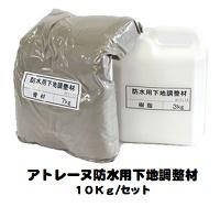 アトレーヌ防水用下地調整材 10Kg/セット【水性 下塗 防水 アトミクス(アトム)】