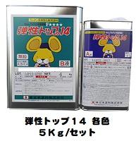 弾性トップ14 各色 5Kgセット【2液 防水 東日本塗料】