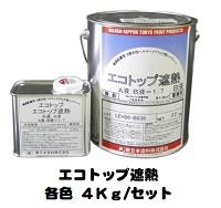 エコトップ遮熱 各色 4Kgセット【2液 防水 遮熱 東日本塗料】