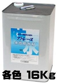 アトレーヌ水性防水材 各色 16Kg/缶【1液 水性 下塗 防水 アトミクス(アトム)】