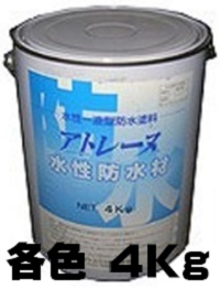 アトレーヌ水性防水材 グレー 4Kg/缶【1液 水性 下塗 防水 アトミクス(アトム)】