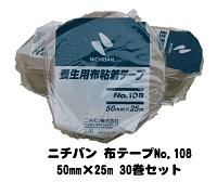 ニチバン 布テープ No108 50mm×25m 30巻入り (1巻あたり¥356)【ニチバン】