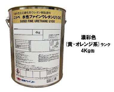 ニッペ 水性ファインウレタンU100 日本塗料工業会濃彩色(黄・オレンジ) 4Kg缶【1液 水性 ウレタン 艶有り 日本ペイント】
