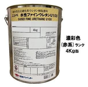 ニッペ 水性ファインウレタンU100 日本塗料工業会濃彩色(赤) 4Kg缶【1液 水性 ウレタン 艶有り 日本ペイント】