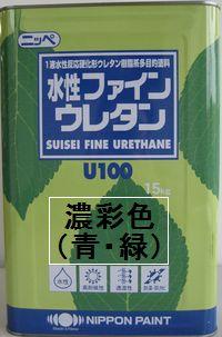 ニッペ 水性ファインウレタンU100 日本塗料工業会濃彩色(青・緑) 15Kg缶【1液 水性 ウレタン 艶有り 日本ペイント】