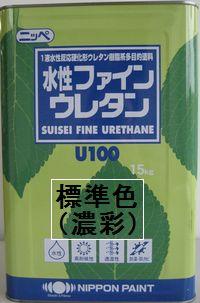 ニッペ 水性ファインウレタンU100 標準色(中彩) 15Kg缶【1液 水性 ウレタン 艶有り 日本ペイント】