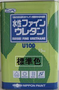 ニッペ 水性ファインウレタンU100 標準色 15Kg缶【1液 水性 ウレタン 艶有り 日本ペイント】