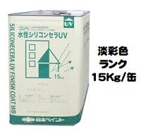 ニッペ 水性シリコンセラUV 日本塗料工業会淡彩色 15Kg缶【1液 シリコン 艶有り 日本ペイント】