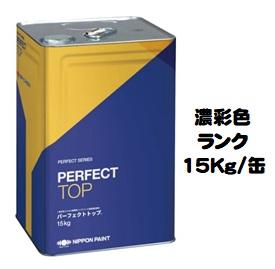 ニッペ パーフェクトトップ 日本塗料工業会濃彩色 15Kg缶【1液 水性 艶有り 日本ペイント】